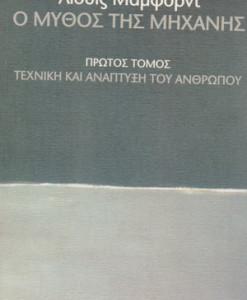 o_mythos_tis_mixanis_1ostomos_mamfornt