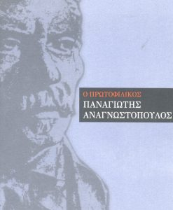 o_protofilikos_panagiotis_anagnostopoulos.jpg