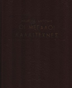 oi-megaloi-kallitexnes