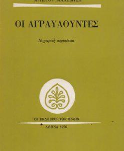 oi_agravlountes_malevitsis