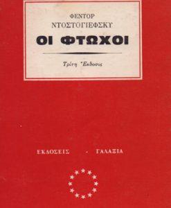 oi_ftoxoi_ntostogiefski