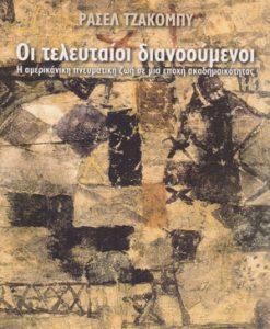 oi_teleytaioi_dianooumenoi_tzakompy