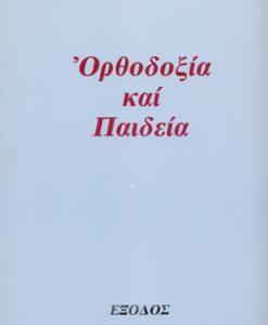 orthodoxia_paideia_kariotoglou