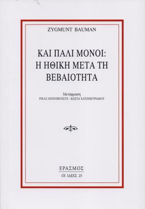 pali_monoi_bauman
