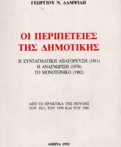 peripeteies_dimotikis_lampsidis