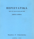 peristatika_apo_tin_agonistiki__mou_zoi-manitsaras.jpg