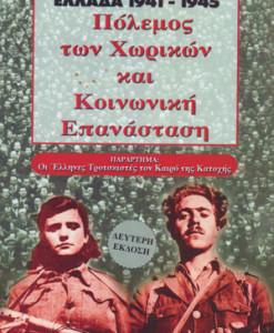 polemos_ton_xorikon_kai_koinoniki_epanastasi_ellada_41_45_Koutsoumpos