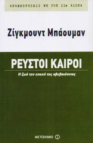 reustoi_kairoi_Mpaouman_Zigmount