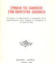 simvoli_tis_dianoisis_stin_paragogiki_diadikasia.jpg