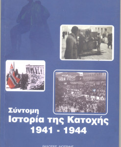 sintomi_istoria_katoxhs.jpg
