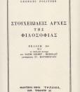 stoixeiodeis-arxes