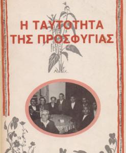 tautotia-tis-prosfigias