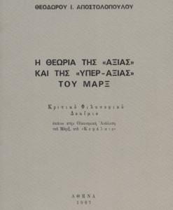 theoria_axias_apostolopoulos