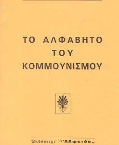 to_alfavito_tou_kommounismou.jpg