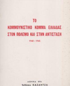 to_kommounistiko_komma_tis_elladasston_polemo_kai_tin_antistasi_papapanagiotou