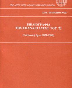 vivliografia-tis-epanastaseos-tou-21--thomopoulos.jpg