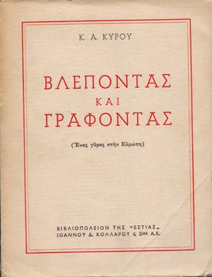 vlepontas-kai-grafontas–kyrou