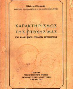 xaraktirismos-tis-epoxis-mas