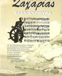 zaxarias-book1.jpg