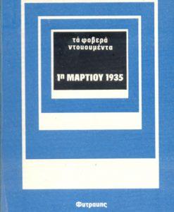 1-martiou-1935.jpg