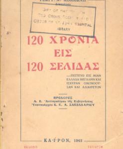 120-XRONIA.jpg