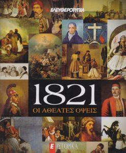 1821-oi-atheates-opseis.jpg