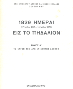 1829-meres.png