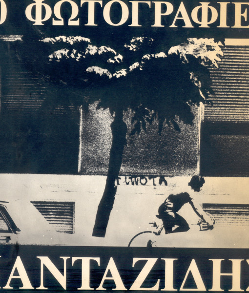 20_photografies-_pantazidis.jpg