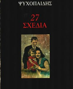 27-sxedia