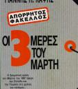 3-meres-too-marti--kapsis.jpg