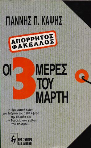 3-meres-too-marti–kapsis.jpg