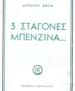 3-stagones-mpenzina.png