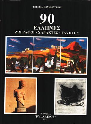 90-ELLINES-ZOGRAFOI