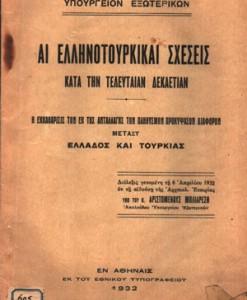 AI-ELLINOTOYRKIKAI-SXESEIS