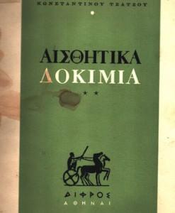 AISTHITIKA