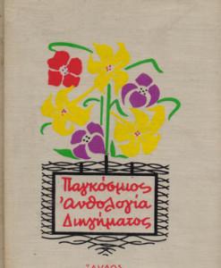 ANTHOLOGIA-DIIGIMATOS.jpg