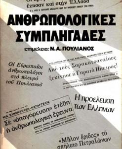 ANTHROPOLOGIKES-SYMPLIGADES