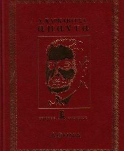 APANTA-KARKAVITSA.jpg