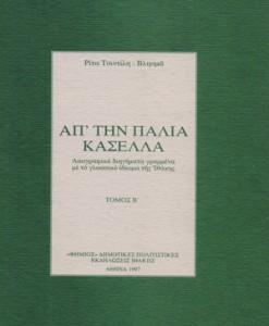 APO-TIN-PALIA-KASELLA