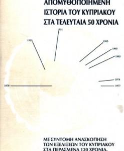 APOMYTHOPOIIMENI-ISTORIA-TOU-KYPRIAKOU-STA-TELEFTAIA-50-XRONIA-OIKONOMIDIS-XRISTOFIS