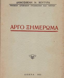 ARGO-XIMEROMA