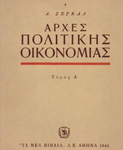 ARXES-POLITIKIS-OIKONOMIAS-SEGKAL