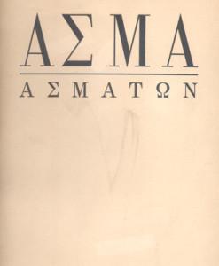 ASMA-ASMATON.jpg