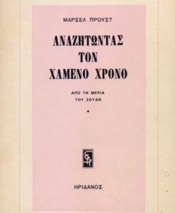 Anazitontas_ton_xameno_xrono_apo_ti_meria_tou_Souan_Proust_Marsel