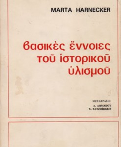 BASIKES-ENNOIES-TOU-ISTORIKOU-ILISMOU