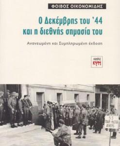 DEKEMBRIS-44