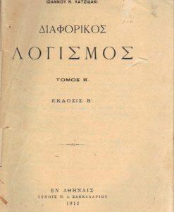 DIAFORIKOS-LOGISMOS.jpg