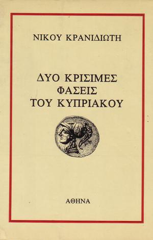 DIO-KRISIMES-FASEIS-TOU-KIPRIAKOU.jpg
