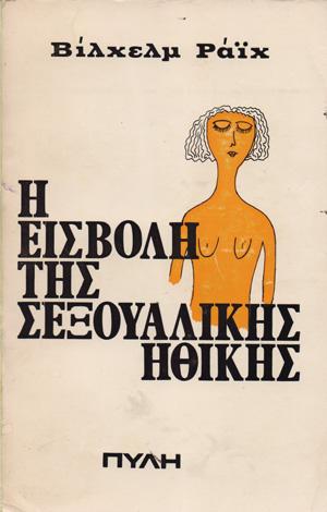 EISVOLI-TIS-SEXOUALIKIS-ITHIKIS