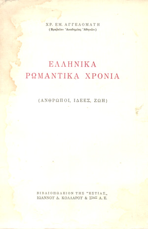 ELLINIKA-ROMANTIKA-XRONIA.jpg